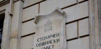 Столичен общински съвет