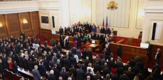 Народно събрание, парламент