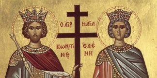 Константин и Елена