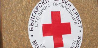 Кампанията на Българския Червен кръст за събиране на употребявани дрехи върви изключително добре. За една година са събрани близо 200 тона. Всеки, който иск