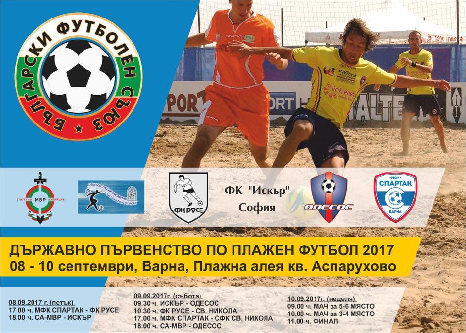 От 8 до 10 септември Варна ще приеме Супер финала на държавното първенство по плажен футбол. Надпреварата на пясъка в кв.