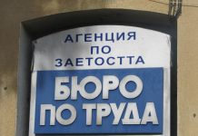 Бюро по труда