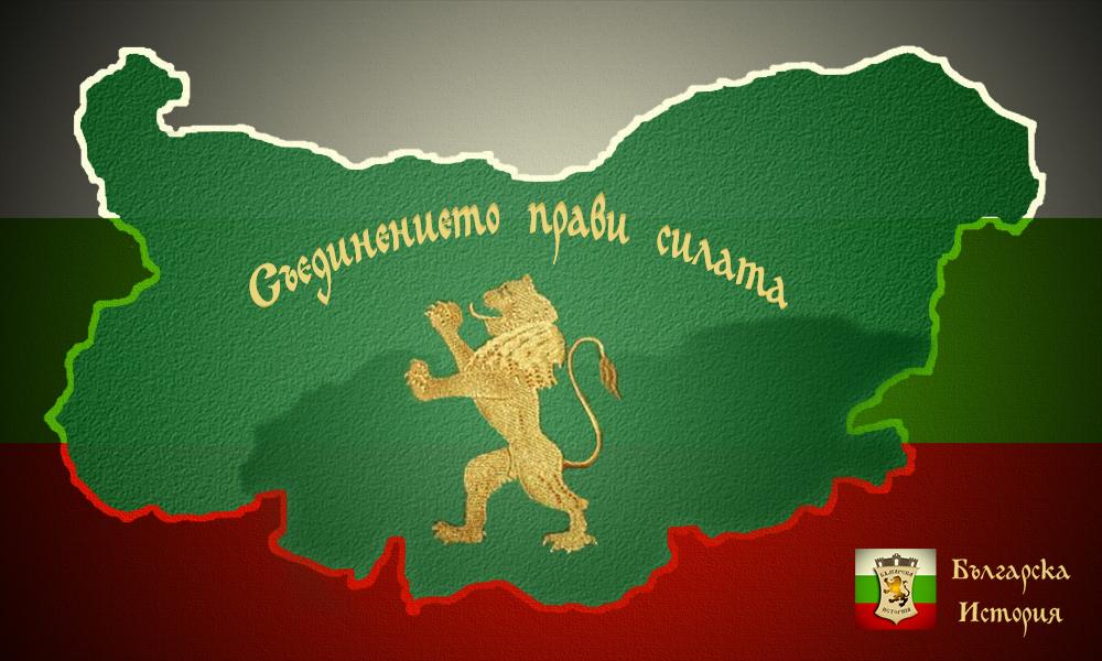 Dnes Otbelyazvame 132 Godini Ot Sedinenieto Na Knyazhestvo Blgariya