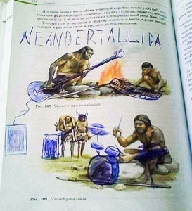 """""""Неандерталика"""" – когато обичаш музиката повече от историята."""
