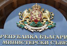 сътрудничество, Министерския съвет