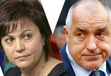 Корнелия Нинова и Бойко Борисов