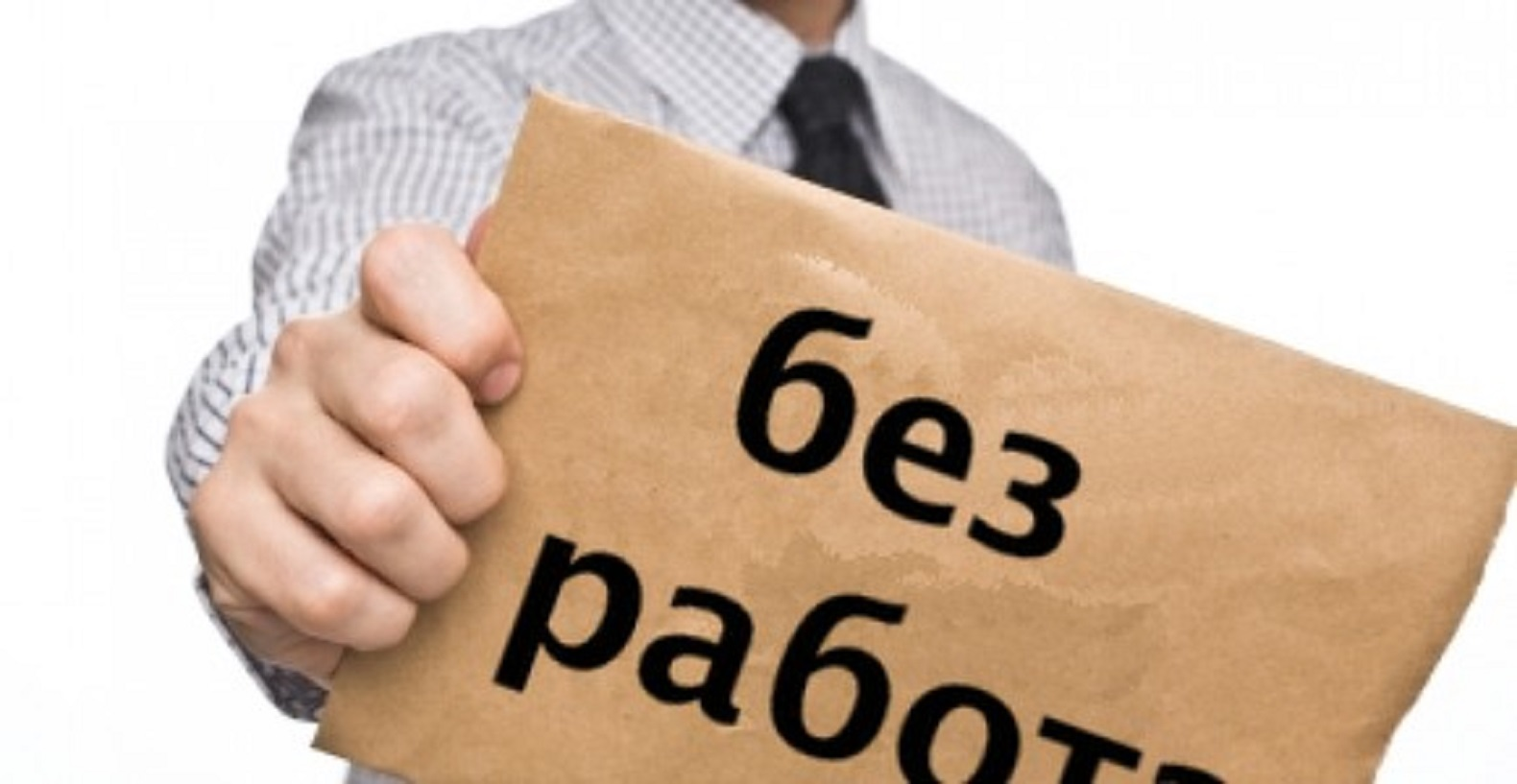 безработица 3