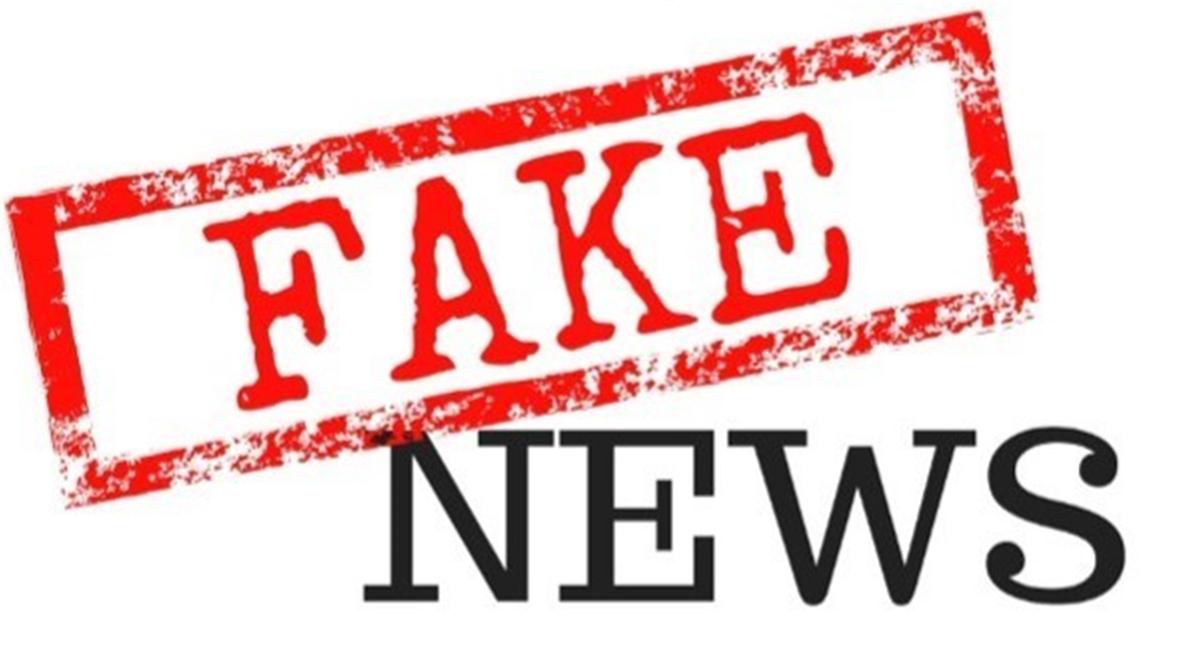 фалшивите новини