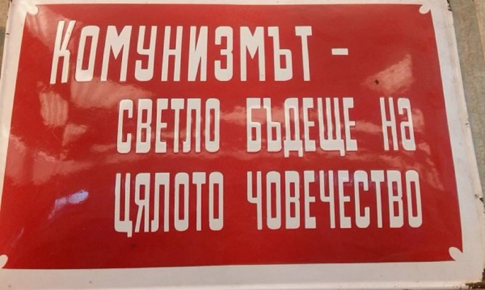 Най-смешните комунистически лозунги (ЧАСТ 3) - Дебати