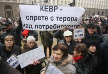 КЕВР, протест, вода