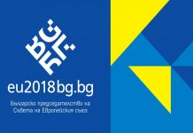 българско председателство на ЕС