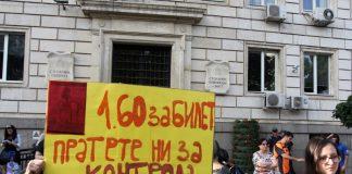 Цената на билета за градския транспорт в София ще бъде разгледана от Върховния Административен съд.