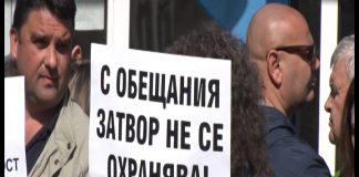 протест на надзирателите