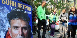 Поход в памент на Боян Петров