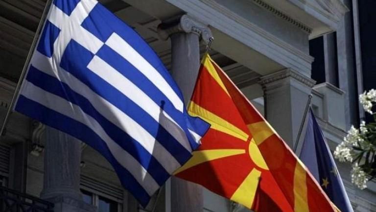 Македония, Гърция
