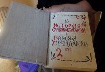 """История славяноболгарская"" наПаисий Хилендарски"