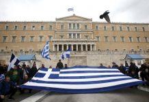Гърция, Македония, протест