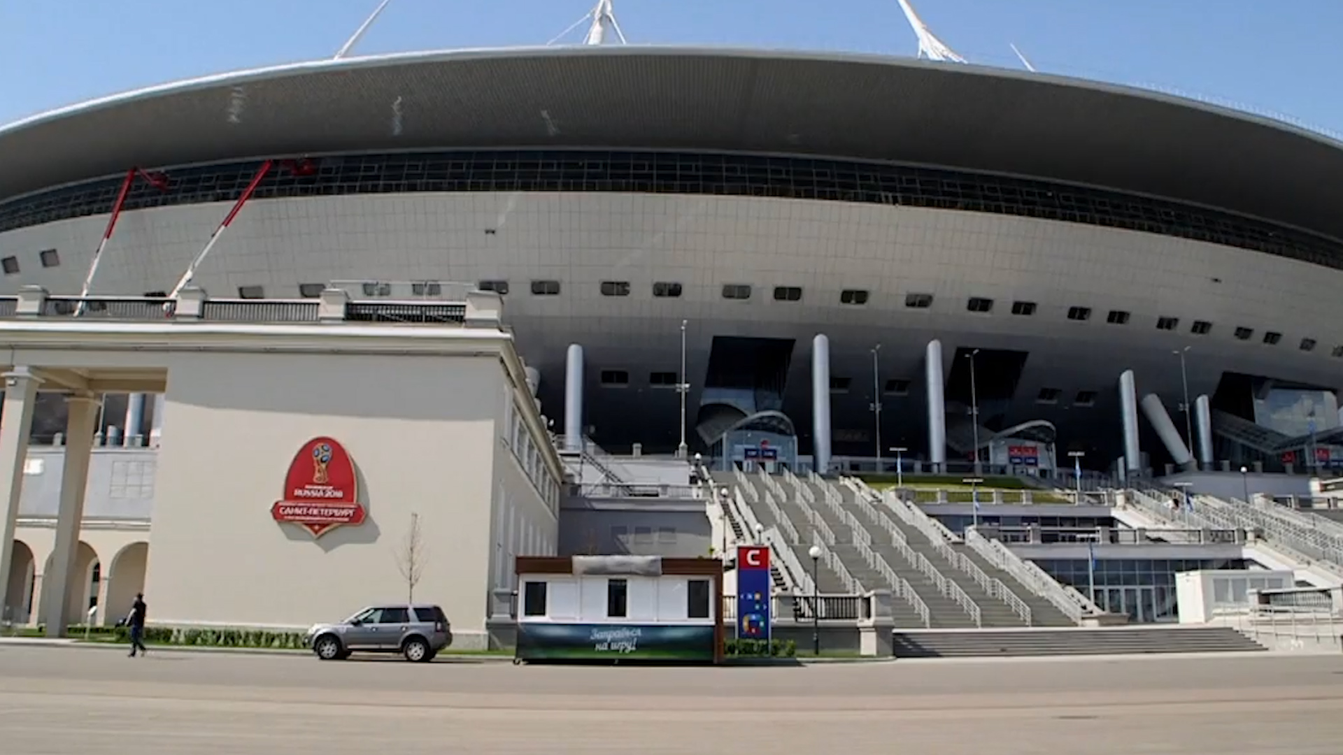 Stadium_Russia