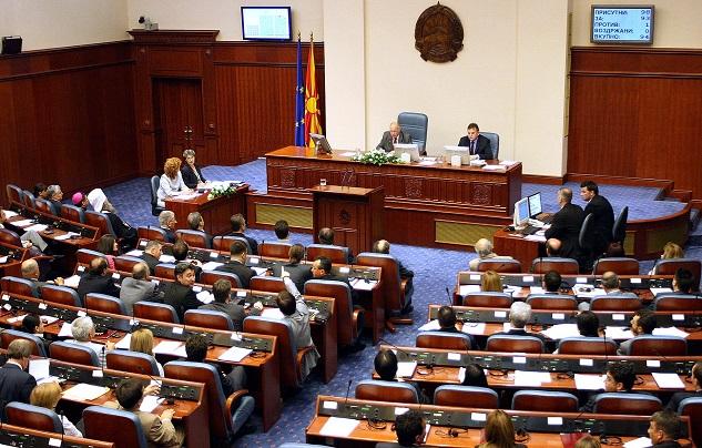 парламент, Македония, името