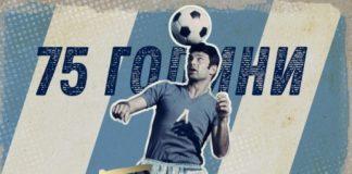 """Победата със 7:2 над ЦСКА от 1968 година е един от най-паметните мачове в историята на Левски. На 17 ноември """"сините"""" побеждават"""