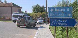 Започва изплащането на обезщетенията в село Шарково, след като и последните три стада в селото бяха евтаназирани. Най-голямото от тях е н