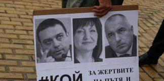 протест, Босия