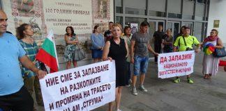 протест Благоевград