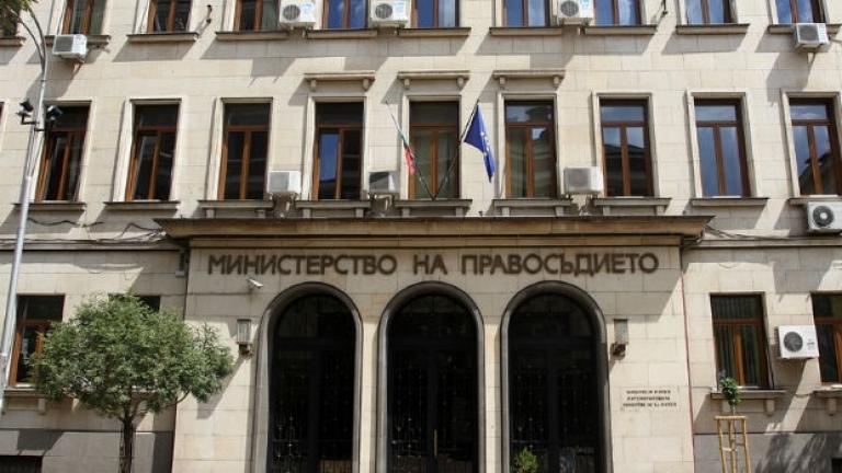 Министерството на правосъдието