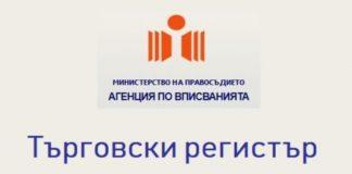 Търговски регистър