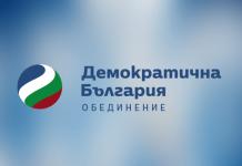 demokratichna-balgaria