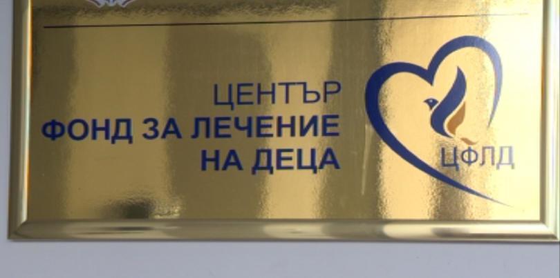 Фонд за лечение на деца