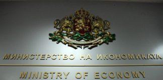 ministerstvo na ikonomikata