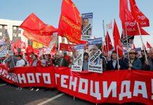Русия, протест