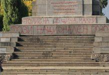 паметник на Съветската армия
