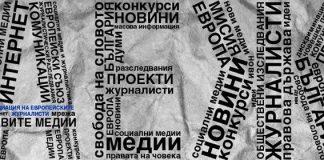 АЕЖ, Асоциация на европейските журналисти Кенаров МВР