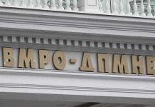 ВМРО-ДПМНЕ