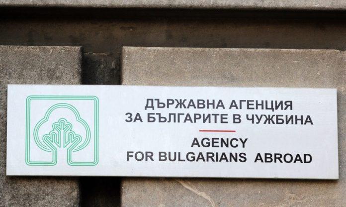 ДАБЧ, Държавна агенция за българите в чужбина