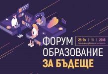 Конференция, образование