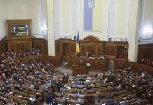 Върховна Рада, Киев, парламент, Украйна