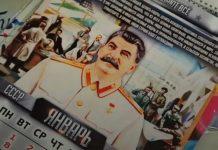 Сталин, календар