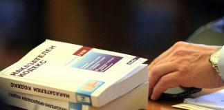 Наказателен кодекс, вето, правна комисия