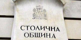 Столична община, София
