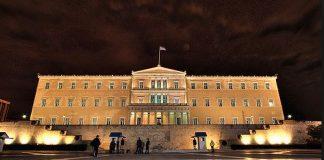Гърция, парламент