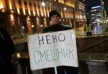 протест, Нено Димов
