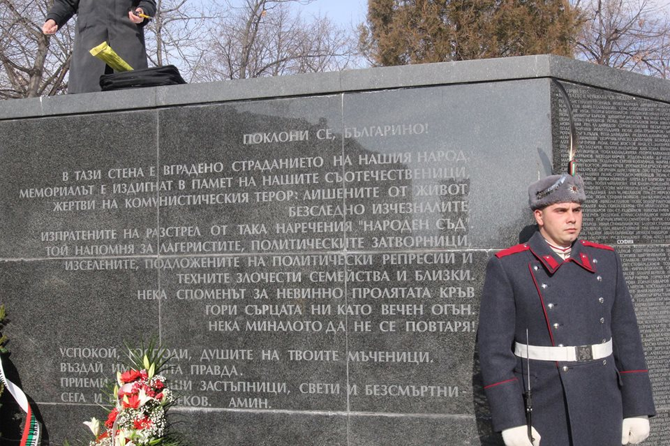 жертвите на комунизма