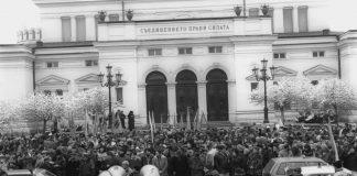 10 януари, протест