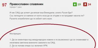 руски трол, инструкции