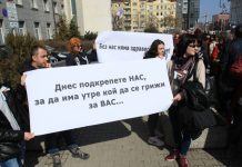 протест, медицинските