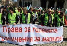 """Протест срещу пакет """"Мобилност"""", 31.03.2019"""