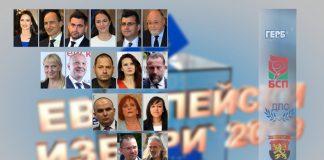евродепутати